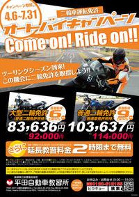 オートバイキャンペーン