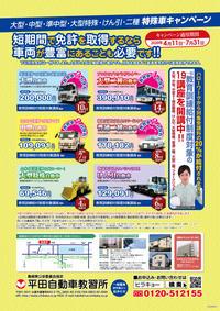 特殊車(大型・中型・けん引・大型特殊、二種免許)キャンペーン