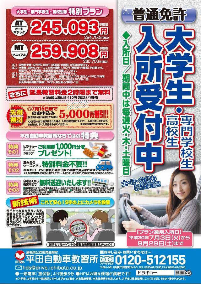 大学生・専門学校生・高校生「普通車運転免許」入所予約受付中!