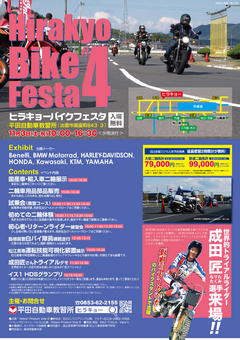 第4回 ヒラキョーバイクフェスタを11月3日(土・祝)に開催!