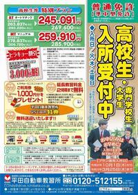 普通免許・準中型免許「高校生・大学生・専門学校生入所受付中!」