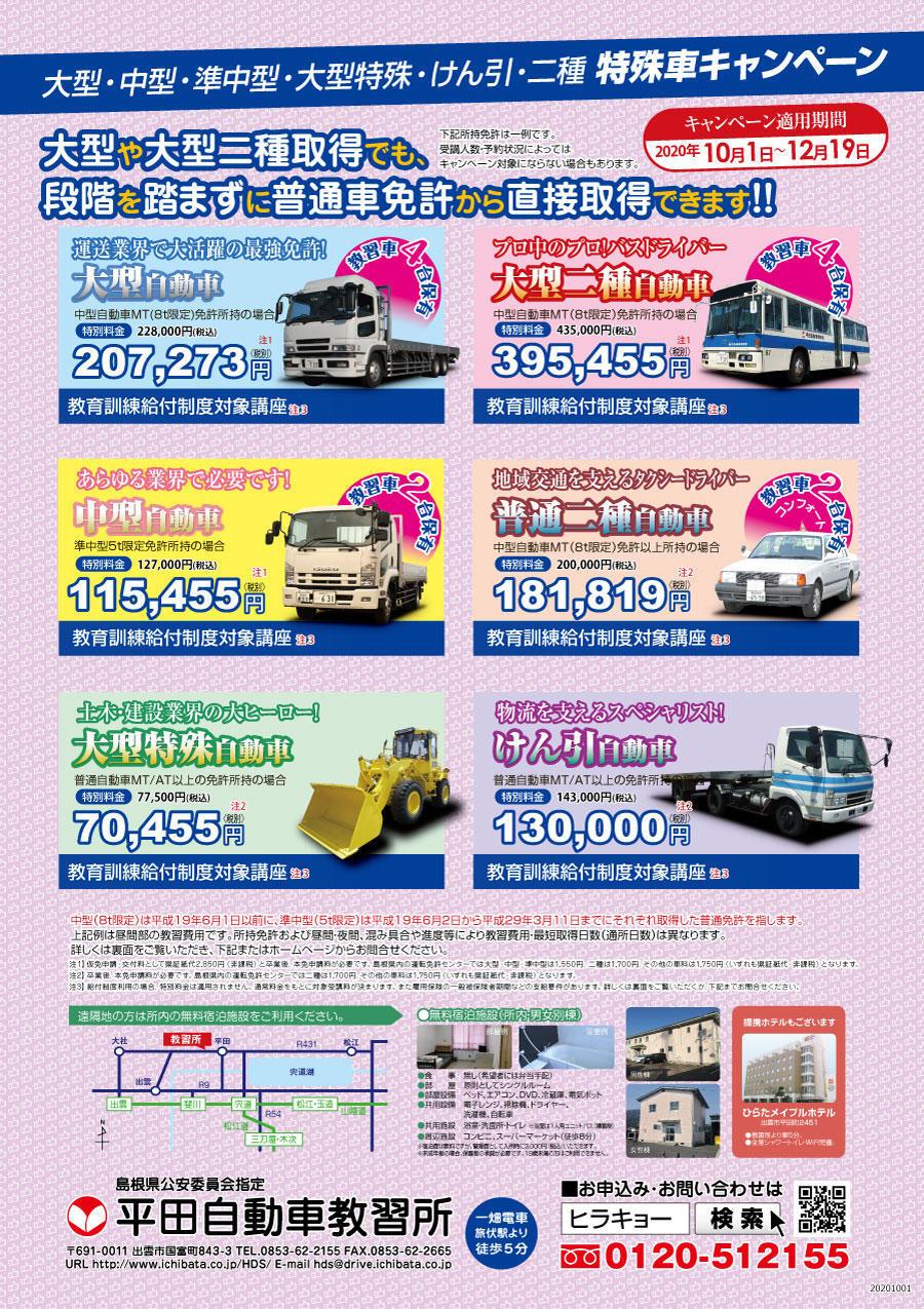 大型・中型・けん引・大型特殊、二種免許「特殊車キャンペーン」