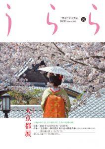 【春号】2015.3