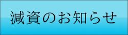 ichibatadept_koukoku_genshi