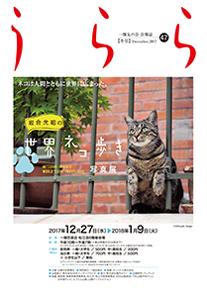 【冬号】2017.12