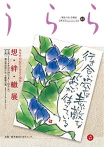 【秋号】2016.9