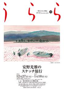 【冬号】2016.12