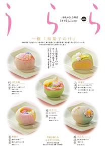 【春号】2017.3