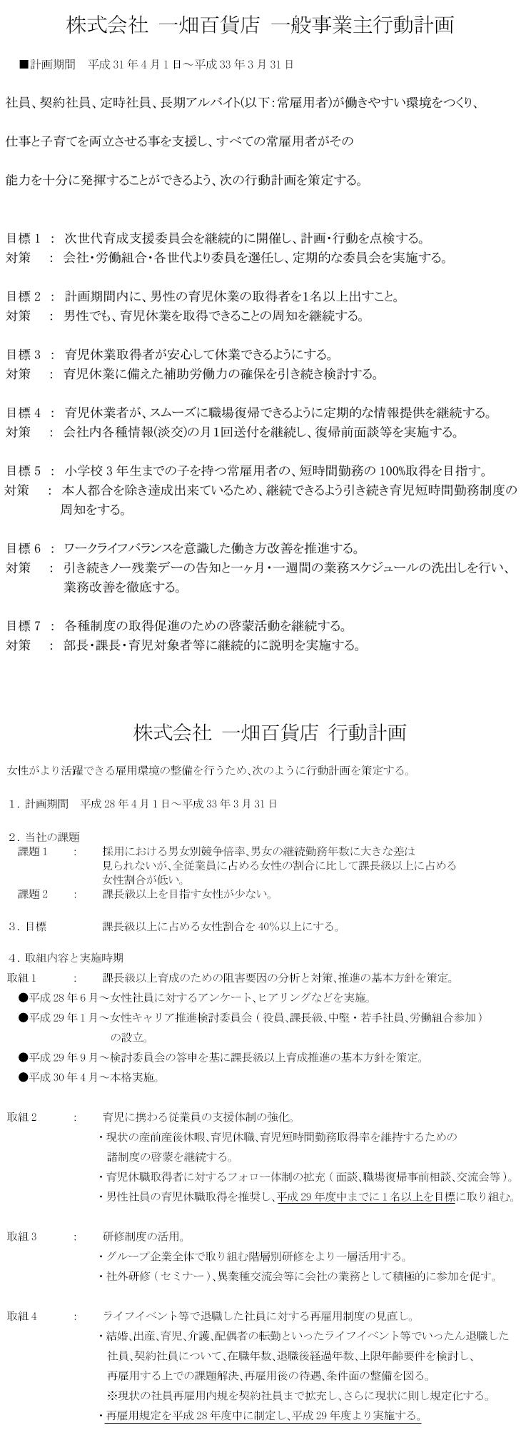 action_plan_20190401