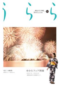 【夏号】2019.6