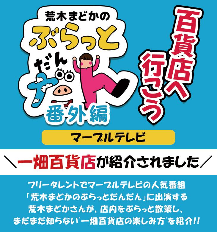 ichibata_syoukai_youtube2