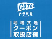 10月1日から!GO TO トラベルキャンペーン「地域共通クーポン券」がスタート!