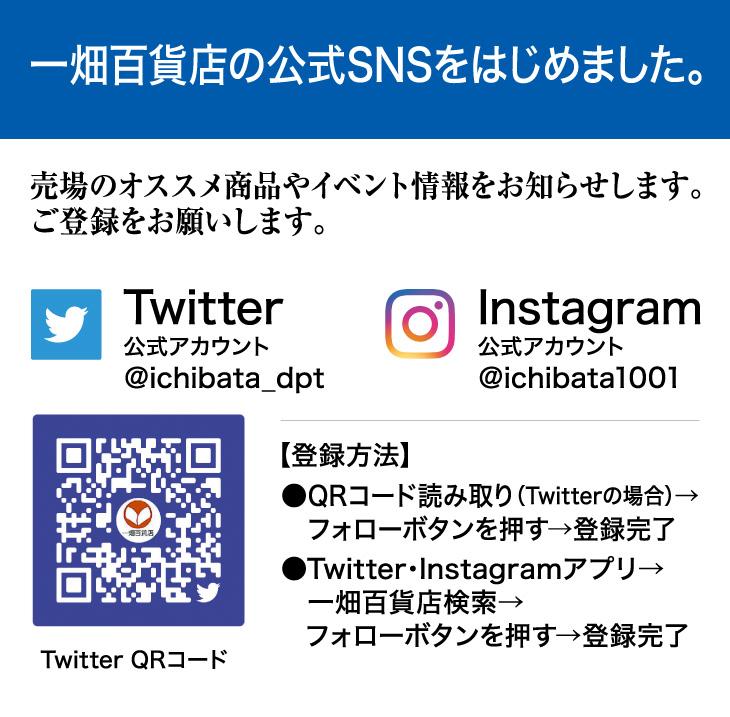 ichibata_twitter