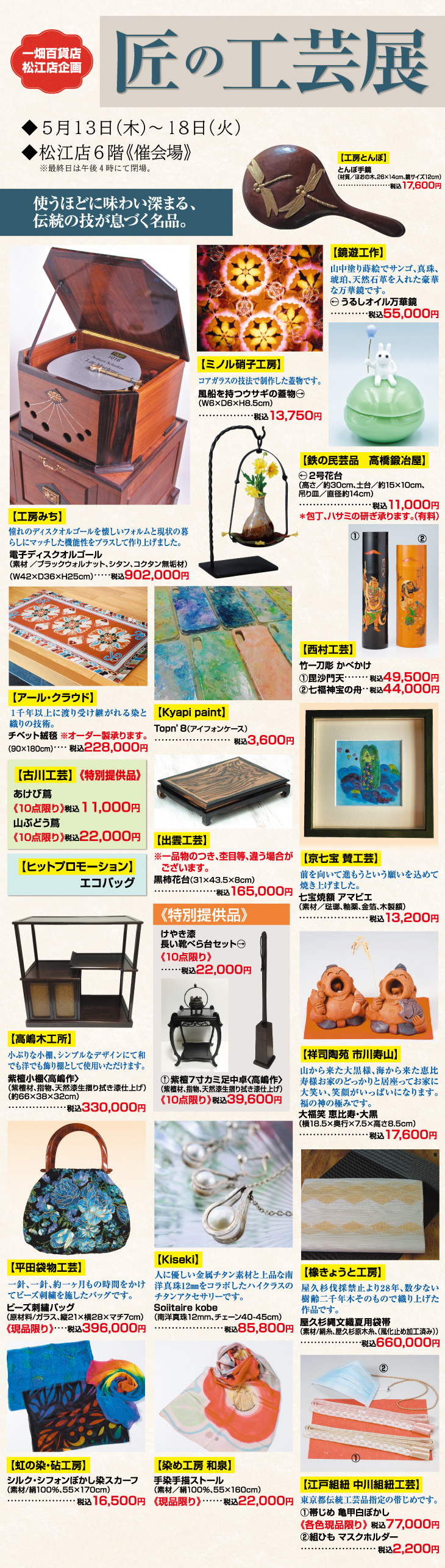 20210513_6fevent_page