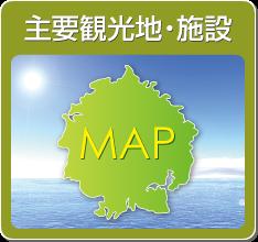 主要観光地・施設マップ