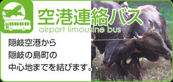 空港連絡バス