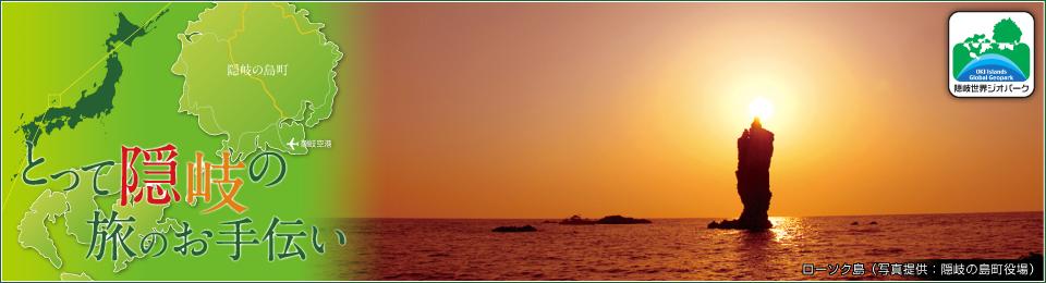 とって隠岐の旅のお手伝い ローソク島(写真提供:隠岐の島町役場)