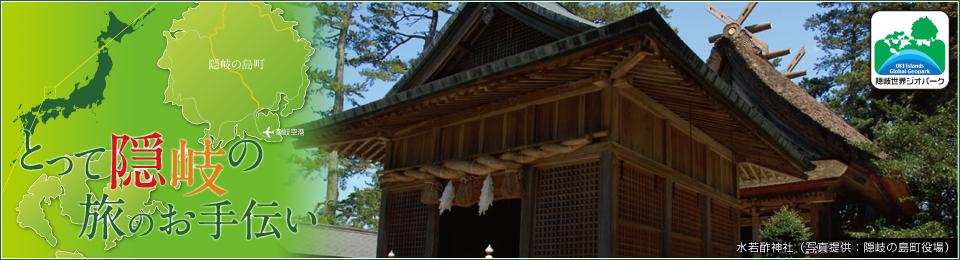 とって隠岐の旅のお手伝い 隠岐古典相撲大会(写真提供:隠岐の島町役場)