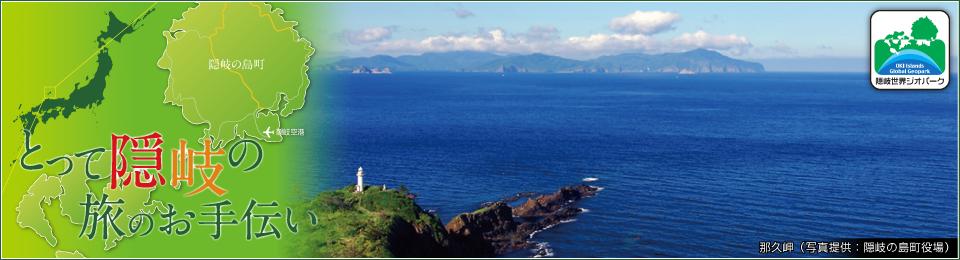 とって隠岐の旅のお手伝い 浄土ヶ浦海岸(写真提供:隠岐の島町役場)