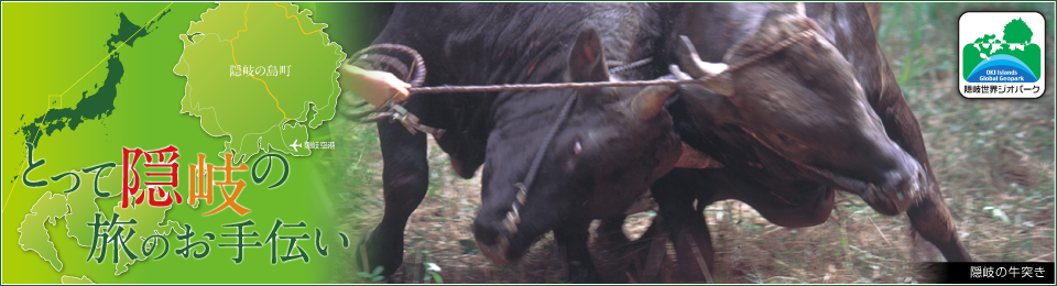 とって隠岐の旅のお手伝い 隠岐の牛突き