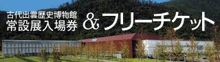島根県立古代出雲歴史博物館常設展&フリーチケット