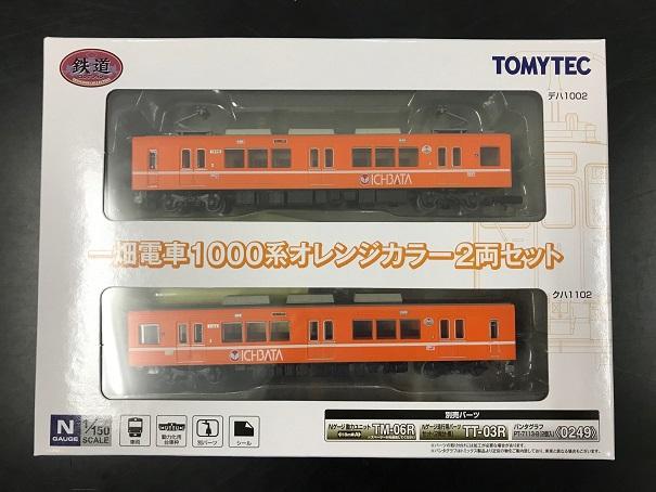 鉄道コレクション 一畑電車1000系オレンジカラー.jpg
