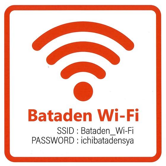 Wi-Fi 表示案内.jpg