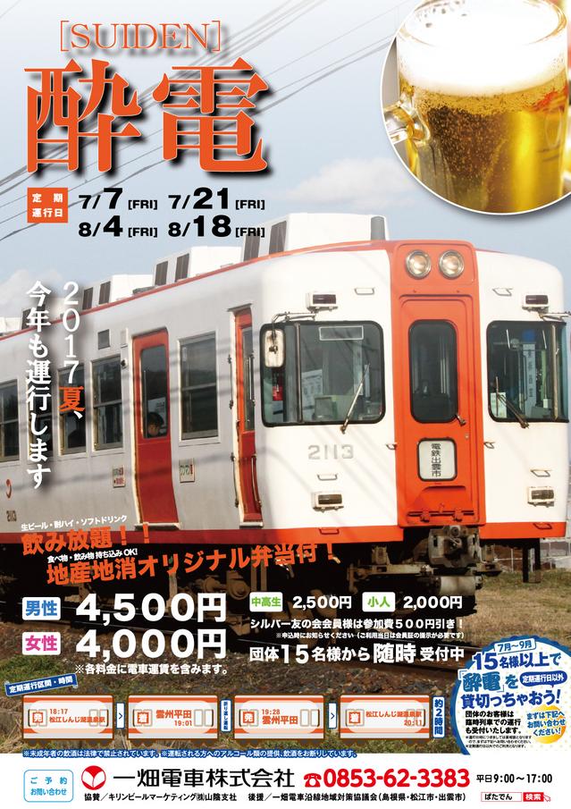 ビール電車「酔電」  一畑電車株式会社