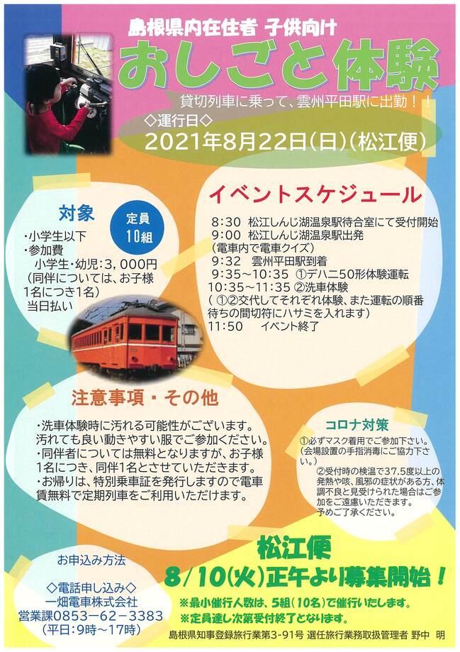 20210713松江発おしごと体験チラシ.jpg