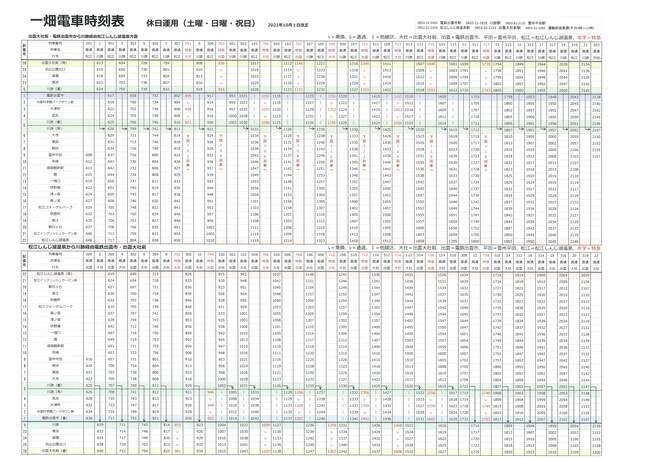 令和3年10月1日ダイヤ改正 休日ダイヤ時刻用.jpg