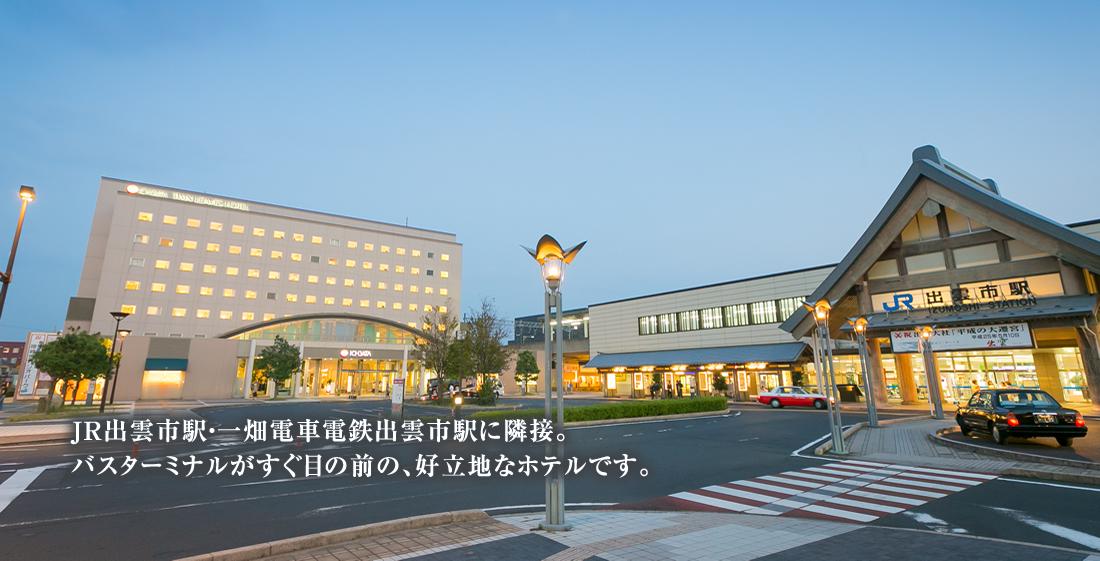 JR出雲市駅・一畑電車電鉄出雲市駅に隣接。バスターミナルがすぐ目の前の、好立地なホテルです。