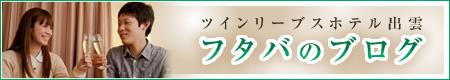 フタバのブログ