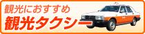 観光におすすめ 観光タクシー