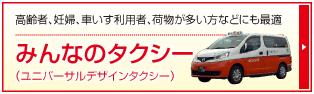 高齢者、妊婦、車いす利用者、荷物が多い方などにも最適 みんなのタクシー(ユニバーサルデザインタクシー)