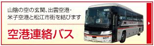 山陰の空の玄関、出雲空港・米子空港と松江市街を結びます 空港連絡バス