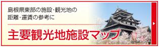 島根県東部の施設・観光地の距離・運賃の参考に 主要観光地・施設マップ