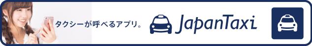 スマホで呼ぼう!全国タクシー配車アプリ