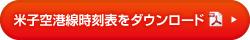 米子空港線時刻表をダウンロード
