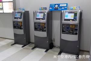 米子空港内「バス券売機」