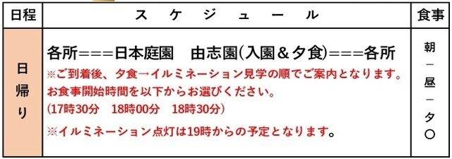 【現地集合/現地解散】8/6~8/17 由志園サマーイルミネーション入園&夕食 マイカー個人プラン
