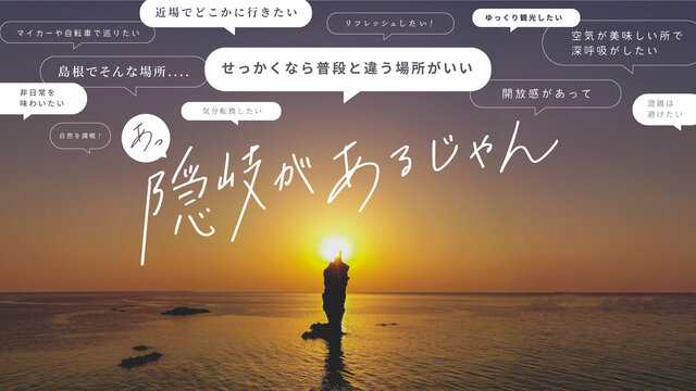 先着300名限定「あっ隠岐があるじゃん」【羽衣荘】特別キャンペーン