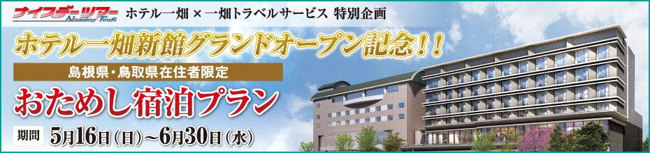 ホテル一畑新館グランドオープン記念!!島根県・鳥取県在住者限定おためし宿泊プラン