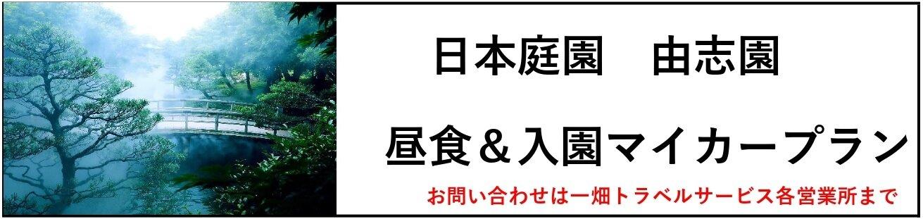 【現地集合/現地解散】5/17~9/30 日本庭園 由志園 入園&昼食マイカー個人プラン