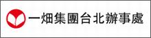 一畑集團台北辦事處