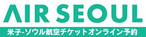 エアソウルオンライン予約