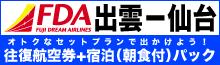 FDA出雲〜仙台 往復航空券+朝食付き宿泊のオトクなパック販売中