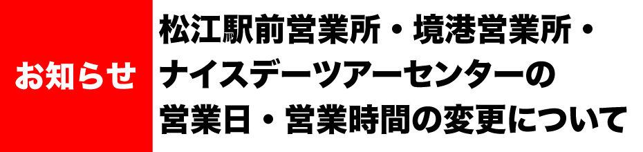 松江駅前営業所・境港営業所・ナイスデーツアーセンターの営業日・営業時間の変更について