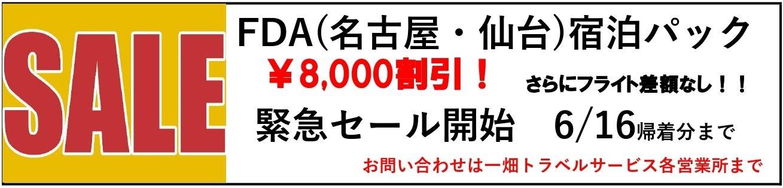FDA利用(名古屋・仙台)宿泊パック 緊急SALE