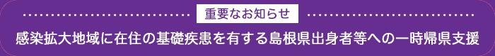 [重要なお知らせ] 感染拡大地域に在住の基礎疾患を有する島根県出身者等への一時帰県支援