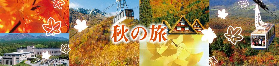 国内旅行 秋の旅